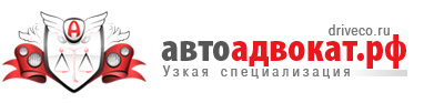 Независимая экспертиза по ДТП — Автоадвокат.рф